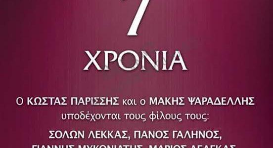 Το ΠΑΝΕΛΛΗΝΙΟΝ στη Μυτιλήνη κλείνει 7 χρόνια και το γιορτάζει με μουσική το Σάββατο 21 Μαϊου