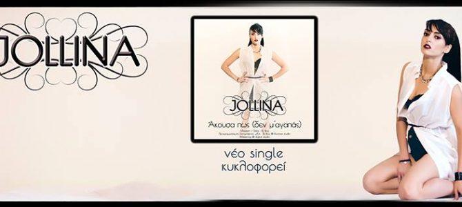 JOLLINA – «Άκουσα πως (δεν μ΄αγαπάς)» -νέο single!