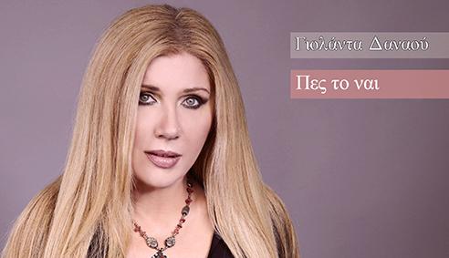 Γιολάντα Δαναού – « Πες το ναι» – νέο single