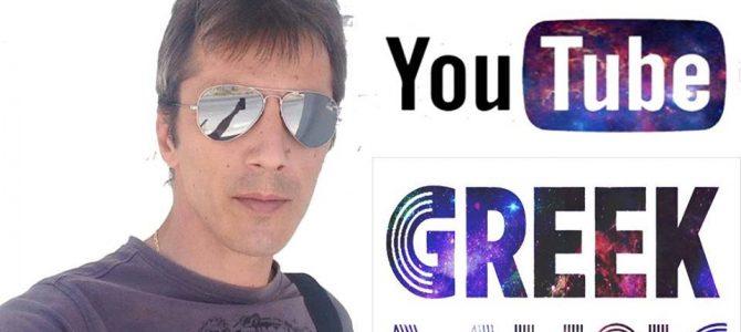 GREEK MUSIC Subscribe To My Channel Please……. Το καλύτερο μουσικό κανάλι Youtube στην Ελλάδα