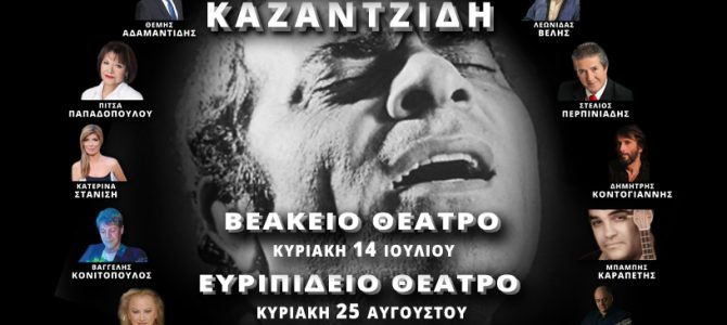 ΣΤΕΛΙΟΣ ΚΑΖΑΝΤΖΙΔΗΣ 18 ΧΡΟΝΙΑ ΜΕΤΑ
