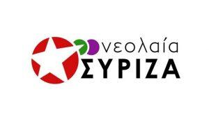neolaia_syriza_logo_811