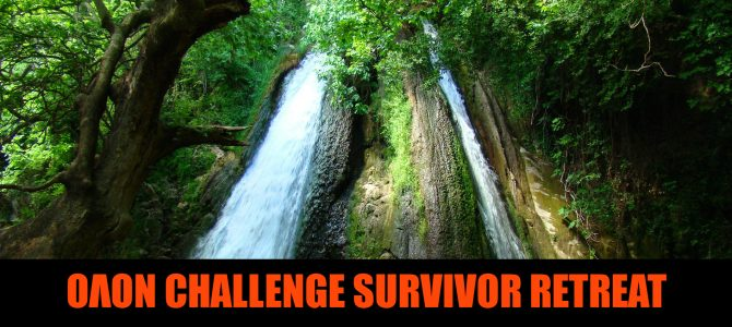 ΟΛΟΝ CHALLLENGE SURVIVOR RETREAT