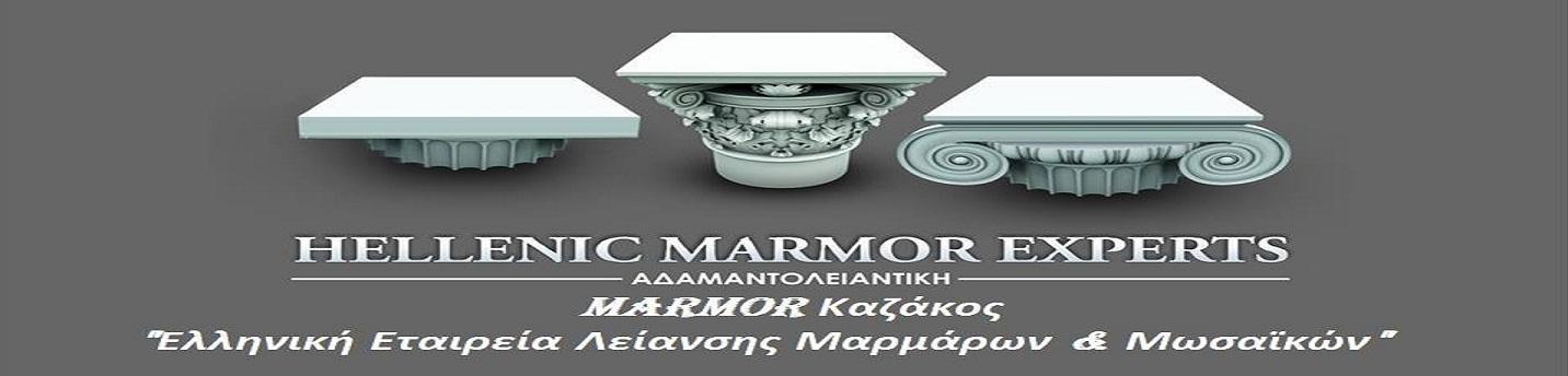 Marmor Καζάκος