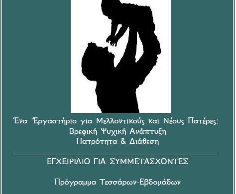 Πρόγραμμα Νέοι Πατέρες
