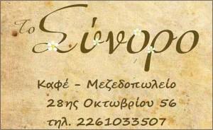 ΤΕΛΙΚΟ ΣΥΝΟΡΟ
