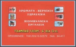 ΤΕΛΙΚΟ ΤΣΑΜΠΑΣ