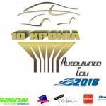 Οι 10 φιναλίστ για το ΑτΧ του 2016!