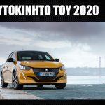 Το Peugeot 208 είναι το «Αυτοκίνητο του 2020»