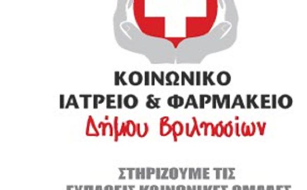 Ο Δήμος Βριλησσίων μέσω του Οργανισμού Κοινωνικής Προστασίας & Αλληλεγγύης και του Κοινωνικού Ιατρείου-Φαρμακείο (ΚΙΦ), στο πλαίσιο της πρωτοβάθμιας φροντίδας υγείας και της πρόληψης για όλους τους κατοίκους του, παρέχει την δυνατότητα των παρακάτω ιατρικών πράξεων, δωρεάν:
