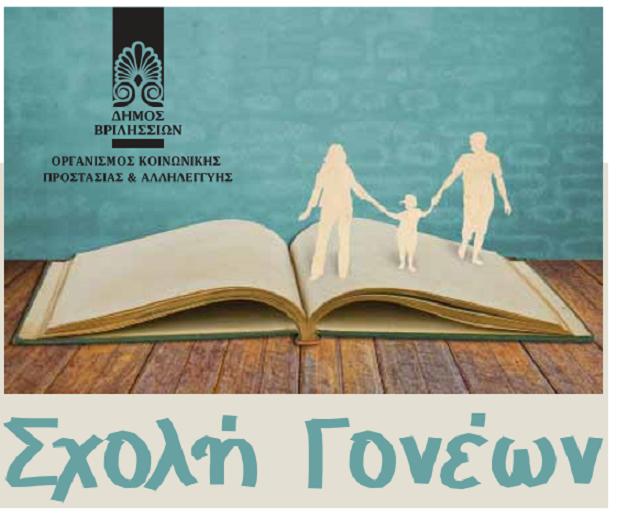 Ο Δήμος Βριλησσίων, μέσω του Οργανισμού Κοινωνικής Προστασίας & Αλληλεγγύης υλοποιεί για 4η συνεχή χρονιά το Πρόγραμμα Σχολής Γονέων.