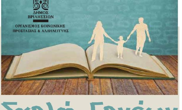 Η 3η συνάντηση της Σχολής Γονέων του Δήμου Βριλησσίων πραγματοποιείται την Παρασκευή 20 Οκτωβρίου 2017 και ώρα 18.00 στο Πνευματικό Κέντρο (Κισσάβου 11).