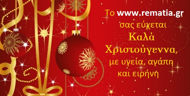 Το www.rematia.grσας εύχεται #Καλα Χριστουγεννα