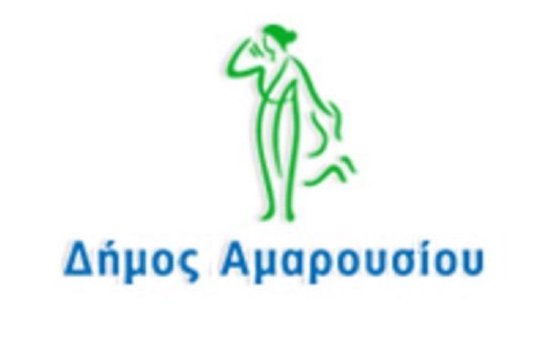 Από τις09:00 το πρωί έως και τις 05:00το απόγευμα θα λειτουργεί πλέονκαθημερινάτο Κοινωνικού Φαρμακείο του Δήμου Αμαρουσίου για την υποστήριξη των ευπαθών κοινωνικών ομάδων, μετά την ενίσχυση της δομής με μία Φαρμακοποιό και μία Κοινωνική Λειτουργό.