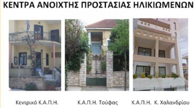 Το πρόγραμμα των ΚΑΠΗ του Δήμου Χαλανδρίου για τον Μάιο έχει ως εξής: