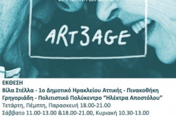 Στην 1η Διαδημοτική Εικαστική Διάδραση ART3AGE που οργανώνει ο Δήμος Νέου Ηρακλείου Αττικής συμμετέχουν από το Χαλάνδρι: