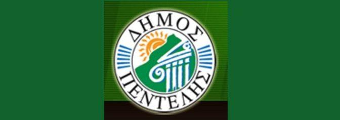Στις 30 Αυγούστου ορκίζεται η δημοτική αρχή του Δήμου Πεντέλης. Σε ανάρτησή της για την ορκωμοσία η νέα Δήμαρχος Πεντέλης Δήμητρα Κεχαγιά αναφέρει