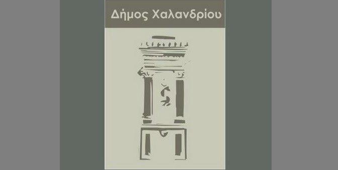 Την Τετάρτη ξεκινά η Ομάδα Διαλογισμού σύμφωνα με την παρακάτω ανακοίνωση του Δήμου Χαλανδρίου: