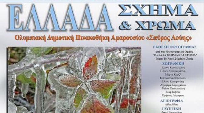 2ο Φεστιβάλ Τέχνης και Πολιτισμού στην Ολυμπιακή Δημοτική Πινακοθήκη Αμαρουσίου «Σπύρος Λούης», (έναντι Βασ. Σοφίας 85, Πλατεία Ηρώων), στο Μαρούσι, από τις 18 έως τις 31 Μαΐου και σας προσκαλούν να συμμετέχετε και εσείς σε αυτή τη γιορτή για την εικόνα και το λόγο, με τίτλο «Ελλάδα Σχήμα και Χρώμα».