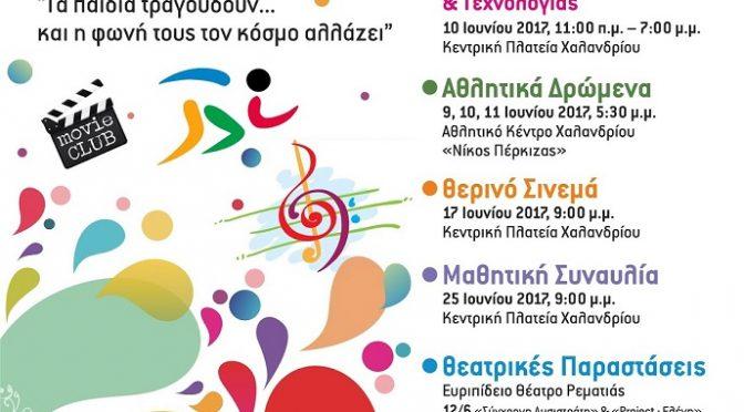 Την Παρασκευή 26 Μαΐου ανοίγει η αυλαία του 8ου Μαθητικού Φεστιβάλ, που διοργανώνει η Ένωση Συλλόγων Γονέων Μαθητών Χαλανδρίου για τα παιδιά των σχολείων της πόλης.