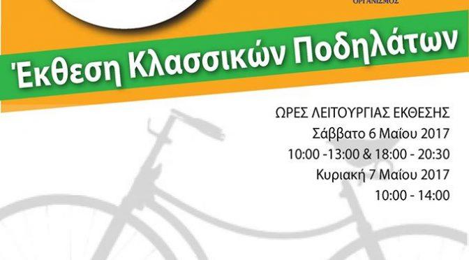 Με αφορμή τον ποδηλατικό γύρο που θα διοργανώσει ο Πολιτιστικός & Αθλητικός Οργανισμός του Δήμου Βριλησσίων, την Κυριακή 7/05/2017, με αφετηρία και τερματισμό το Πάρκο ΜΙΚΗΣ ΘΕΟΔΩΡΑΚΗΣ, θα γίνει και έκθεση κλασσικών ποδηλάτων στην αίθουσα ΝΙΚΟΣ ΕΓΓΟΝΟΠΟΥΛΟΣ που βρίσκεται στον ίδιο χώρο.