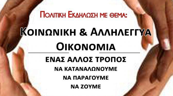 Η Νομαρχιακή Επιτροπή του ΣΥΡΙΖΑ Βόρειας Αθήνας και η ΟΜ ΣΥΡΙΖΑ Βριλησσίων διοργανώνουν εκδήλωση - συζήτηση για την κοινωνική και αλληλέγγυα οικονομία