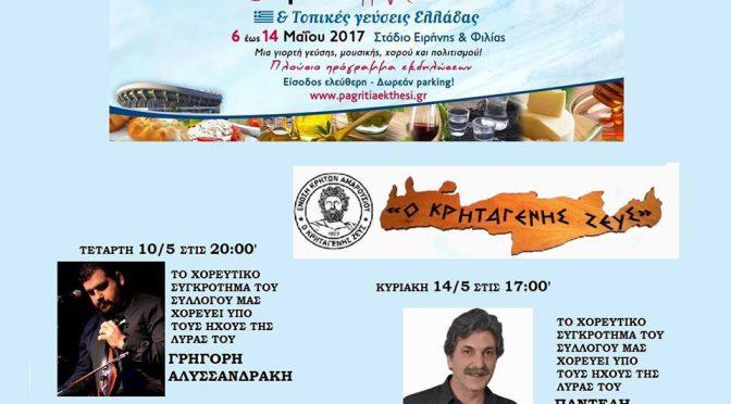 """Στην Παγκρήτια Έκθεση """"Κρήτη Η Μεγάλη Συνάντηση και Τοπικές Γεύσεις Ελλάδας"""", από 6 έως 14 Μαΐου στο Στάδιο Ειρήνης και Φιλίας θα χορέψει το χορευτικό της Ένωσης Κρητών Αμαρουσίου """"Ο Κρηταγενής Ζευς"""". Συγκεκριμμένα την Τετάρτη 10/5 στις 8.00μμ και την Κυριακή 14/5 στις 5.00μμ."""