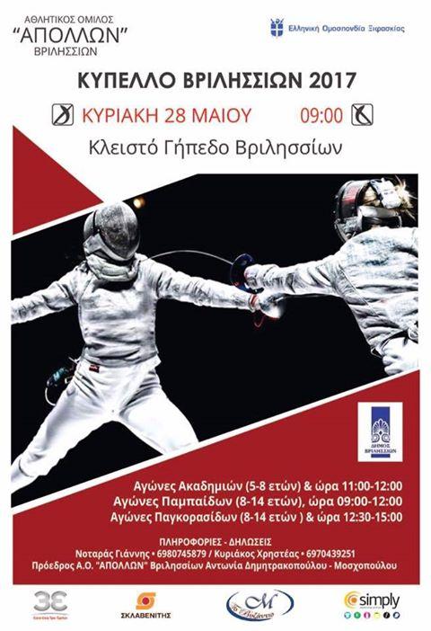 Αγώνες Ξιφασκίας στα Βριλήσσια στο κλειστό Γήπεδο Βριλησσίων (τέρμα Κισσάβου) την Κυριακή 28 Μαΐου 2017 από τις 09:00 έως τις 18:00.
