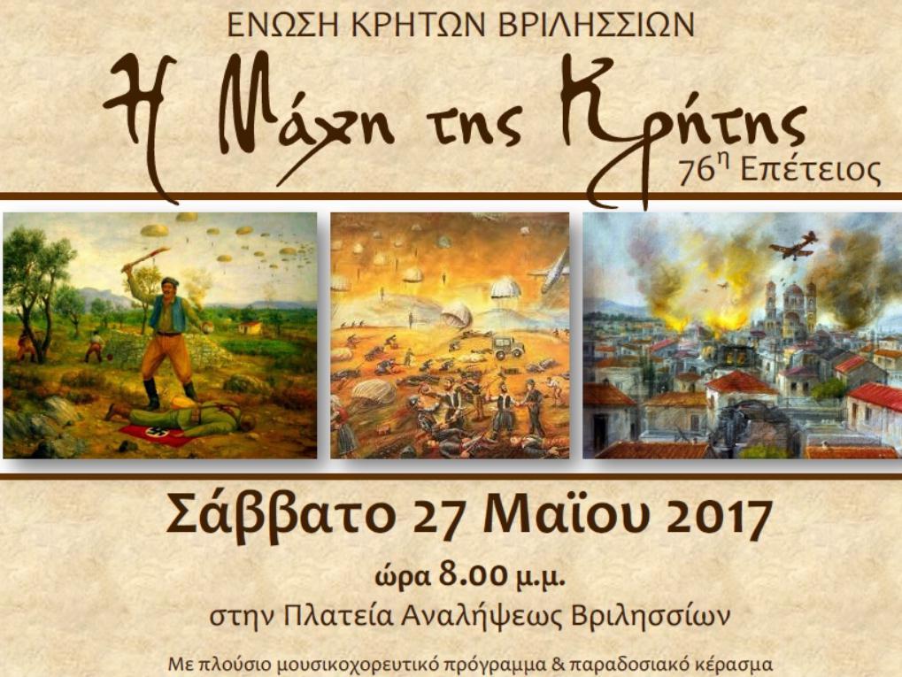 Το Δ.Σ. της «ΕΝΩΣΗΣ ΚΡΗΤΩΝ ΒΡΙΛΗΣΣΙΩΝ», σας προσκαλεί στην εκδήλωση για την επέτειο της Μάχης της Κρήτης, που θα πραγματοποιηθεί το Σάββατο 27 Μαΐου 2017 και ώρα 20:00 στην πλατεία Αναλήψεως του Δήμου Βριλησσίων.