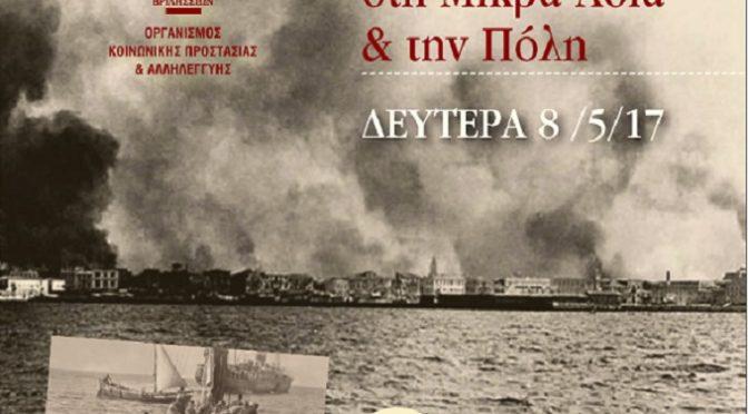 Ο Οργανισμός Κοινωνικής Προστασίας & Αλληλεγγύης του Δήμου Βριλησσίων διοργανώνει εκδήλωση αφιερωμένη στην Κωνσταντινούπολη και την Μικρά Ασία, για να τιμήσει τις χαμένες πατρίδες του Ελληνισμού, σε συνεργασία με τη χορωδία της Ενορίας του Αγίου Αθανασίου Πολυδρόσου 'Ελληνορθόδοξη Παράδοση'.