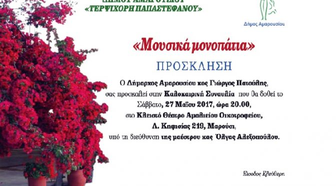 Καλοκαιρινή συναυλία με τίτλο: «Μουσικά Μονοπάτια» θα δώσει η Μικτή Χορωδία του Δήμου Αμαρουσίου «Τερψιχόρη Παπαστεφάνου», το Σάββατο 27 Μαΐου 2017 και ώρα 20:00, στο Κλειστό Θέατρο του Αμαλίειου (Λ. Κηφισίας 219, Μαρούσι).