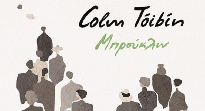 """Η Λέσχη Ανάγνωσης Βιβλιοθήκης Αετοπουλείου επέλεξε για τον Μάιο να διαβάσει το βιβλίο """"Μπρούκλιν"""" του Colm Toibin (εκδόσεις Ίκαρος)."""