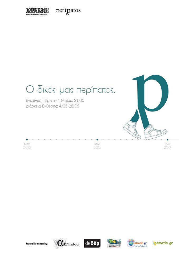 Μελάνι, χαρτί και ένας ευρηματικός καλλιτέχνης τα συστατικά για την εταιρική εικόνα του πeripatos…