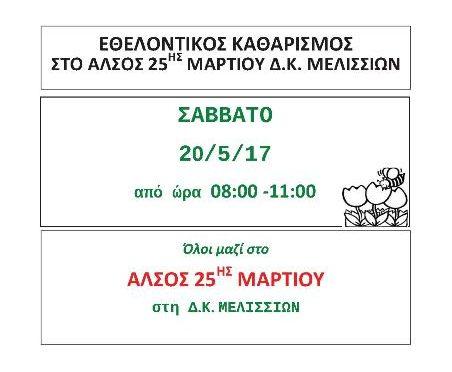 Ο Δήμος Πεντέλης και το Εθελοντικό Κλιμάκιο Πολιτικής Προστασίας Πεντέλης σε συνεργασία με τον ΣΠΑΠ θα πραγματοποιήσουν δράση καθαρισμού στο Άλσος της 25ης Μαρτίου στη Δ.Κ. Μελισσίων, το Σάββατο 20 Μαΐου 2017 από 08:00π.μ. έως 11:00 π.μ.