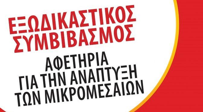 Η ΝΕ ΒΟΡΕΙΑΣ ΑΘΗΝΑΣ ΤΟΥ ΣΥΡΙΖΑ και η ΟΜ ΣΥΡΙΖΑ ΑΓ. ΠΑΡΑΣΚΕΥΗΣ σας προσκαλούν στην εκδήλωση-συζήτηση που διοργανώνουν την Τετάρτη 14 Ιουνίου, στις 19:30, στο 2ο Γυμνάσιο Αγ. Παρασκευής (Νεαπόλεως 7, Αγία Παρασκευή) με θέμα: «Εξωδικαστικός συμβιβασμός: αφετηρία για την ανάπτυξη των μικρομεσαίων».