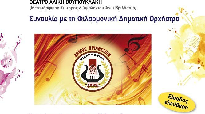 """Αύριο Παρασκευή, ώρα 21.00, συναυλία με τη Φιλαρμονική Ορχήστρα του Δήμου Βριλησσίων, στο Θέατρο """"Αλίκη Βουγιουκλάκη"""" (Μεταμόρφωση Σωτήρος & Υψηλάντου, Άνω Βριλήσσια)."""