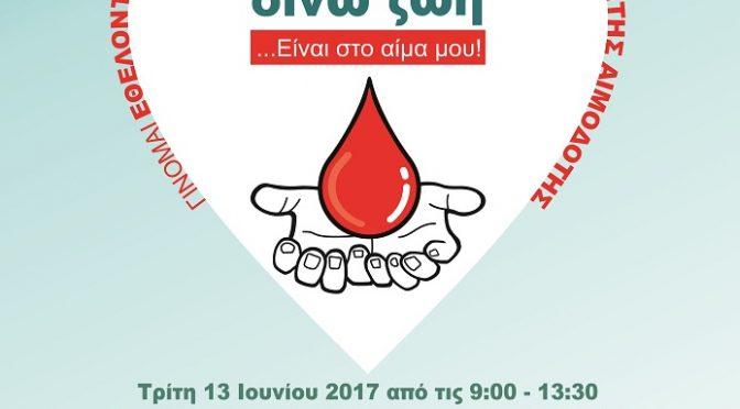 Διήμερο εθελοντικής αιμοδοσίας διοργανώνει ο Οργανισμός Κοινωνικής Πολιτικής και Αλληλεγγύης Δήμου Αμαρουσίου (Ο.ΚΟΙ.Π.Α.Δ.Α.) για την ενίσχυση της Δημοτικής Τράπεζας Αίματος, ώστε να μπορεί να καλύψει τις ανάγκες σε μονάδες αίματος των εθελοντών αιμοδοτών, κατοίκων και πολιτών.