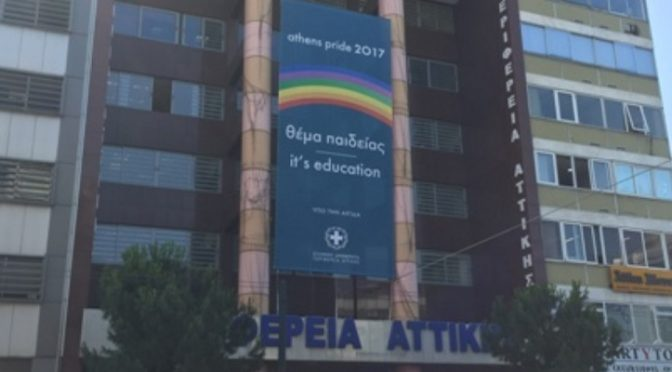 Με ανάρτηση πανό με το κεντρικό σύνθημα του φετινού Athens Pride, στο κεντρικό κτίριο της Περιφέρειας Αττικής.
