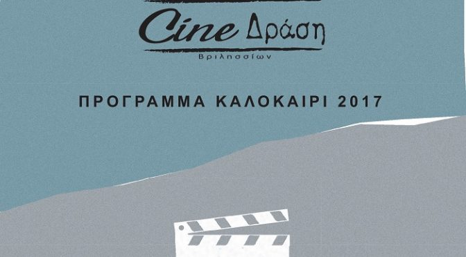 To Πρόγραμμα του cine-Δράση Ιούλιος, Αύγουστος, Σεπτέμβριος 2017 Δώδεκα ταινίες , περιλαμβάνει το πρόγραμμα του Cine-Δράση για το επόμενο τρίμηνο Ιούλιος -Αύγουστος-Σεπτέμβριος 2017. Εννέα από αυτές θα παιχτούν στο 2ο Γυμνάσιο (Ταϋγέτου και Ξάνθης) όλες τις Τετάρτες του καλοκαιριού στις 9:00μμ, πλην της επομένης του 15Αύγουστου και οι τρεις τελευταίες τις Πέμπτες του Σεπτέμβρη 14, 21, 28 στις 8:15'μμ στο ΤΥΠΕΤ.