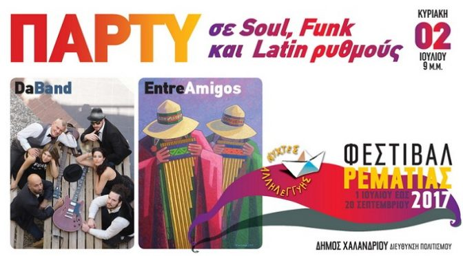 Με ένα μεγάλο πάρτυ την Κυριακή 2 Ιουλίου, ο Δήμος Χαλανδρίου καλεί όλους μας να χορέψουμε και να τραγουδήσουμε σε soul, funk και latin ρυθμούς για να γιορτάσουμε την έναρξη του Φεστιβάλ Ρεματιάς 2017 – Νύχτες Αλληλεγγύης, που φιλοξενεί την πρώτη του παράσταση, από τη Φιλαρμονική Ορχήστρα Νέων (ΦΙΛ.Ο.Ν.), μια μέρα νωρίτερα (Σάββατο 1 Ιουλίου).