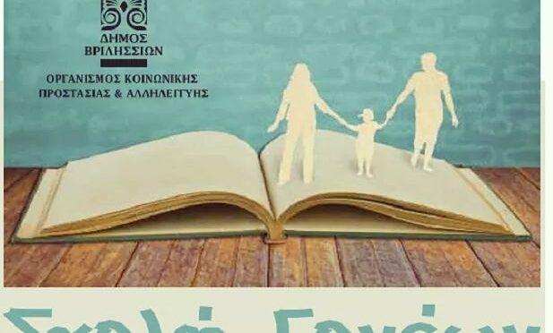 «Η σημασία των κανόνων και των ορίων στην οικογένεια» είναι το θέμα με το οποίο θα ασχοληθεί η Σχολή Γονέων του ΟΚΠΑ Βριλησσίων, την Παρασκευή 24 Νοεμβρίου.