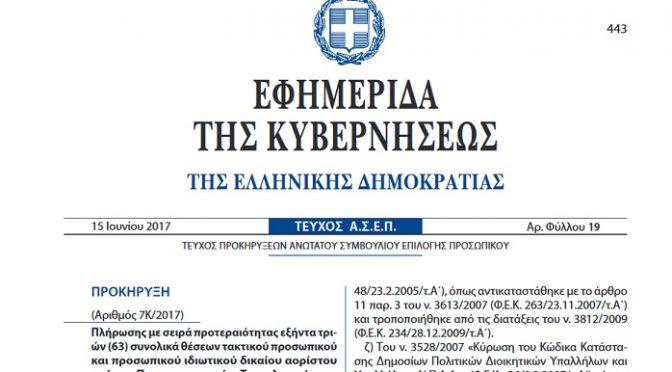 Ο Δήμος Πεντέλης σας ενημερώνει ότι άρχισε η διαδικασία υποβολής των αιτήσεων των υποψηφίων στην Προκήρυξη του ΑΣΕΠ (ΦΕΚ 19/15-6-2017 & ΦΕΚ 20/21-6-2017 τεύχος Προκηρύξεων ΑΣΕΠ) που αφορά στην πλήρωση με σειρά