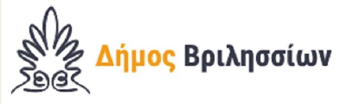 Ο Δήμος Βριλησσίων καλεί τους Πολιτιστικούς και Αθλητικούς Συλλόγους και τα Σωματεία μη κερδοσκοπικού χαρακτήρα που έχουν την έδρα τους εντός του Δήμου Βριλησσίων να υποβάλουν αίτηση επιχορήγησης για το οικονομικό έτος 2019 μέχρι τις 28 Φεβρουαρίου 2019.