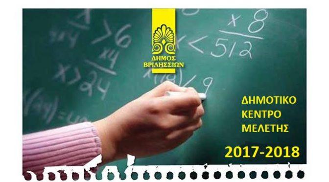 Εν όψει του προγραμματισμού των τμημάτων του Δημοτικού Κέντρου Μελέτης για τη σχολική χρονιά 2017-2018, καλούμε εκπαιδευτικούς Μέσης Εκπαίδευσης να πλαισιώσουν το μάθημα των Ισπανικών και Γερμανικών για τη συνέχιση της προσπάθειας εθελοντικής προσφοράς.