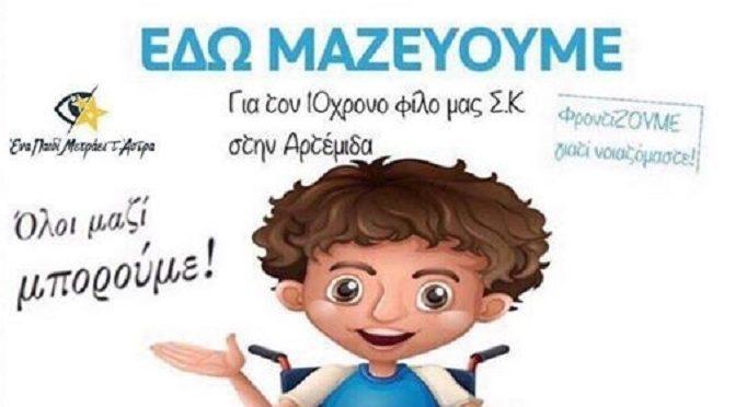 """Την κατωτέρω ευχαριστήρια επιστολή προς τον Οργανισμό Κοινωνικής Προστασίας & Αλληλεγγύης του Δήμου Βριλησσίων έστειλε ο Σύλλογος Τριτέκνων- Πολυτέκνων Αττικής """"Άγιος Νεκτάριος"""" (Σ.Π.Α.Α.Ν.):"""