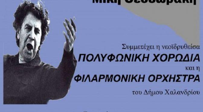 """Μια μοναδική βραδιά με έργα του Μίκη Θεοδωράκη θα μας χαρίσει τη Δευτέρα 10 Ιουλίου, κατά την πρώτη της εμφάνιση στο Φεστιβάλ Ρεματιάς 2017 """"Νύχτες Αλληλεγγύης"""", η Φιλαρμονική Ορχήστρα του Δήμου Χαλανδρίου με τη νεοϊδρυθείσα Πολυφωνική Χορωδία της πόλης."""