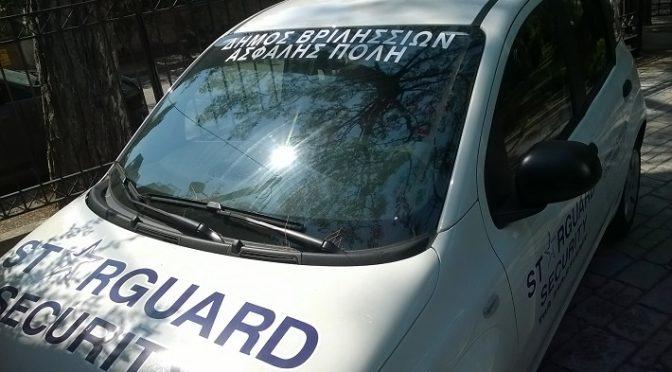 SECURITY ΣΤΑ ΒΡΙΛΗΣΣΙΑ: ΠΩΣ ΝΑ ΕΙΔΟΠΟΙΗΣΕΤΕ ΣΕ ΠΕΡΙΠΤΩΣΗ ΑΝΑΓΚΗΣ