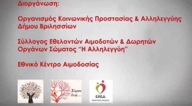 10ημερο Εκδηλώσεων Έκτακτης Εθελοντικής Αιμοδοσίας στο Δήμο Βριλησσίων (6/9-16/9/2017)