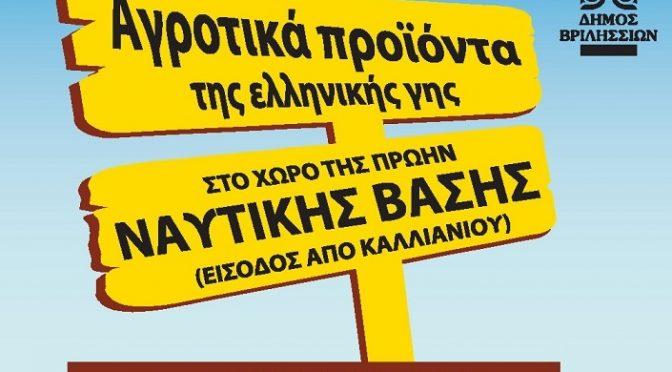Την Κυριακή 1 Οκτωβρίου 2017 ώρες 7.00π.μ - 13.00μ.μ., ο Δήμος Βριλησσίων πραγματοποιεί τη 10η δράση διάθεσης προϊόντων απ' ευθείας από τους παραγωγούς στο χώρο της πρώην Ναυτικής Βάσης (είσοδος από Καλλιανίου).