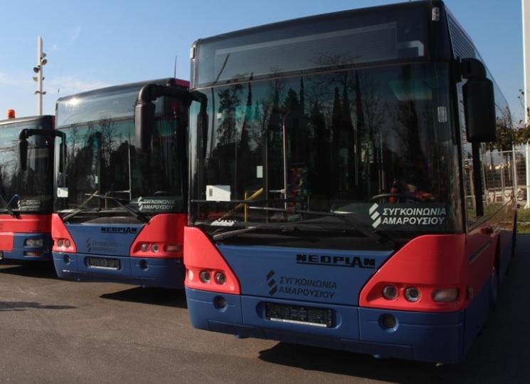 Για τη διευκόλυνση των πολιτών που ενδιαφέρονται να συμμετάσχουν στο συλλαλητήριο τηςΚυριακής 20 Ιανουαρίου 2019 στο Σύνταγμα για τη Μακεδονία, ο Δήμος Αμαρουσίου ενημερώνει ότι θα τεθούν στη διάθεσή τους λεωφορεία που θα διευκολύνουν τη μετακίνησή τους.